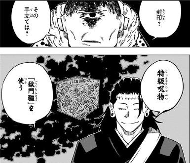 呪術廻戦11話