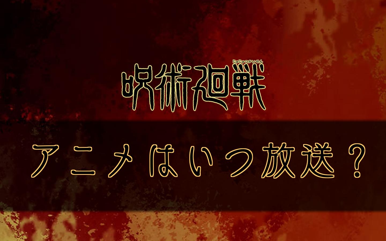 呪術廻戦のアニメはいつ放送?