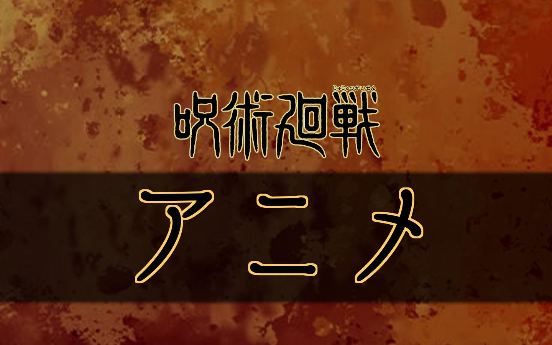 呪術廻戦のアニメ