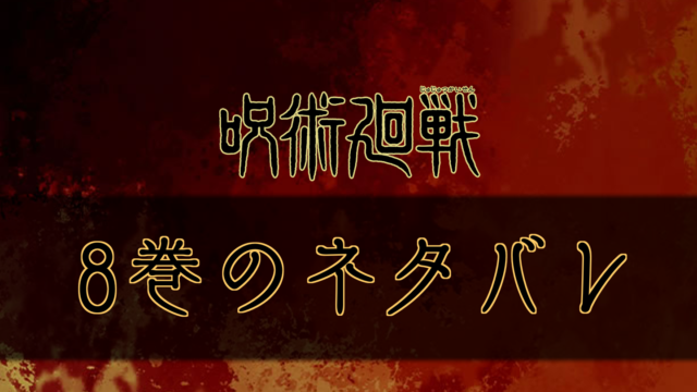 呪術廻戦8巻のネタバレ