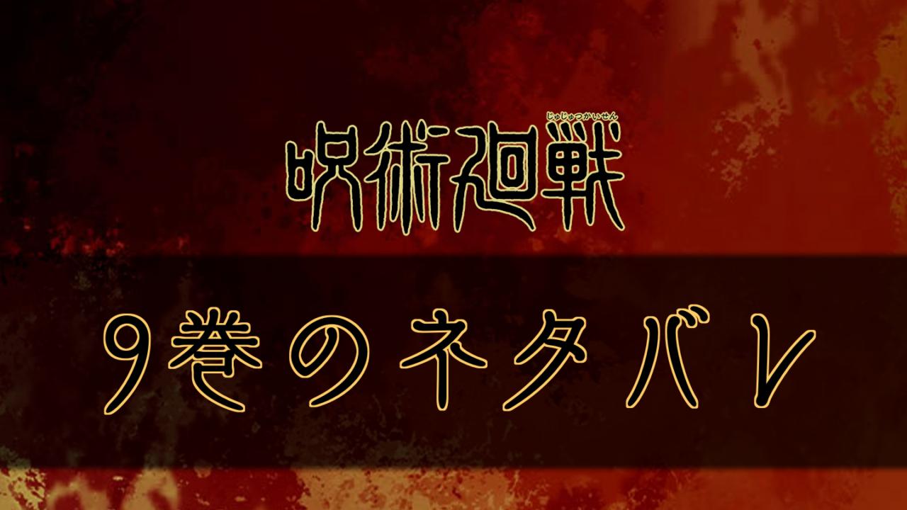 呪術廻戦9巻のネタバレ
