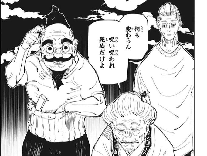 93話の新呪詛師