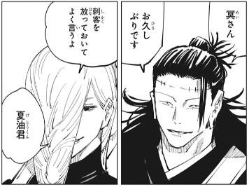 呪術廻戦101