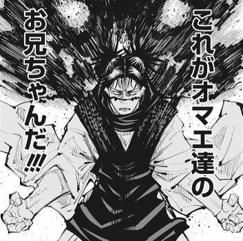 呪術廻戦102