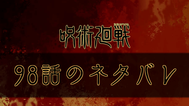 呪術廻戦98話のネタバレ