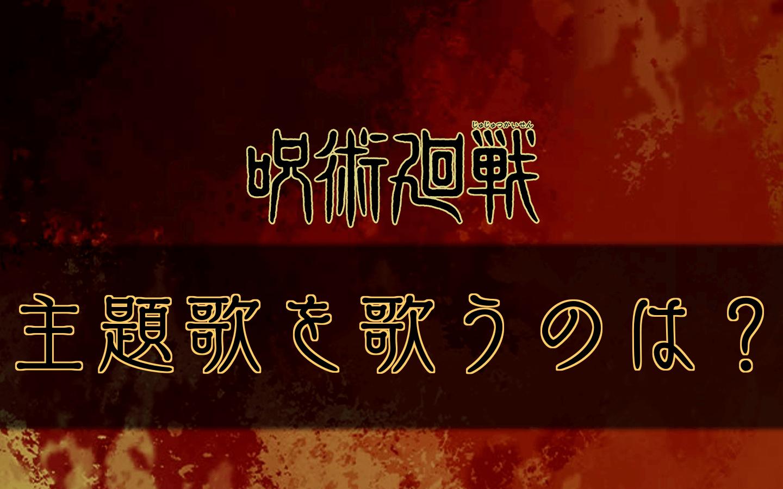 呪術廻戦主題歌(OP・ED)