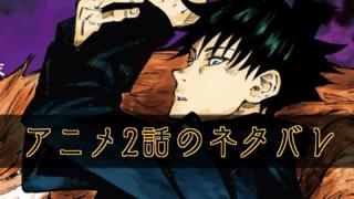 アニメ2話のネタバレ