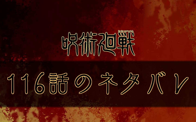 呪術廻戦の116話のネタバレ