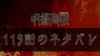 呪術廻戦119話のネタバレ