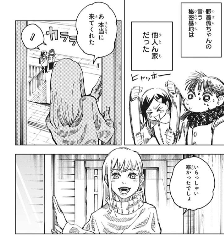 呪術廻戦125話