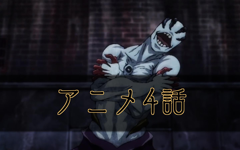 呪術廻戦のアニメ4話