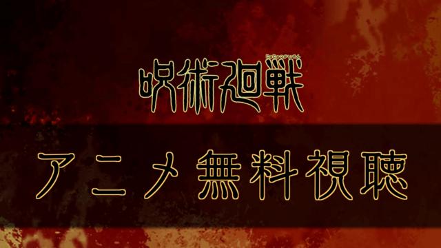 呪術廻戦アニメ無料