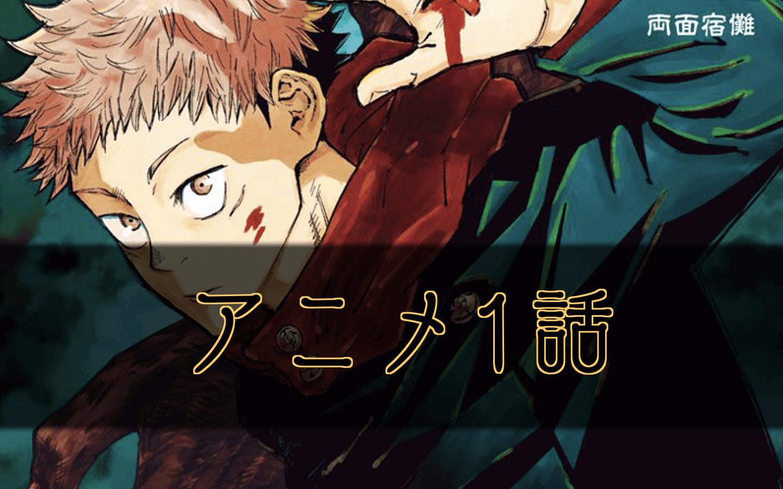 呪術廻戦アニメ1話