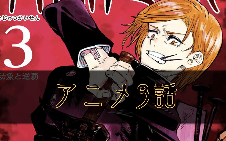 呪術廻戦アニメ3話