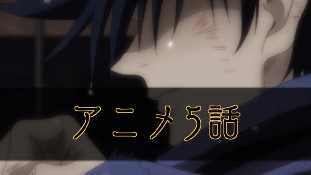 呪術廻戦アニメ5話