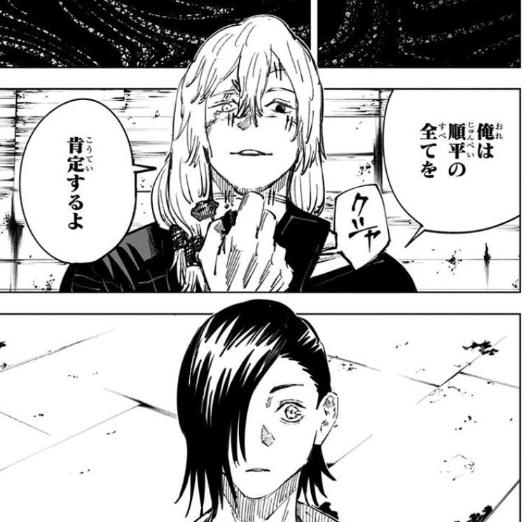 呪術廻戦アニメ9話