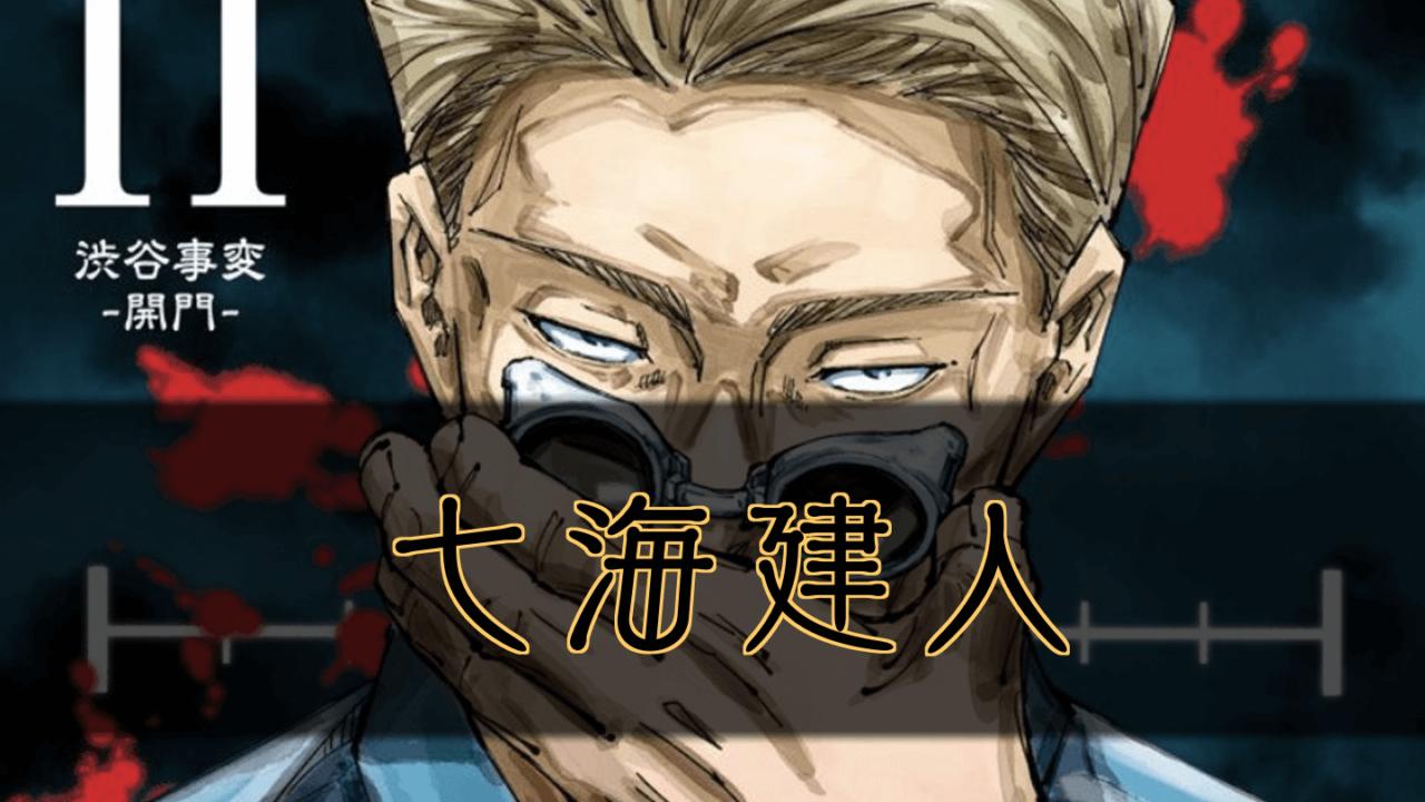 声優 アニメ 廻 呪術 戦