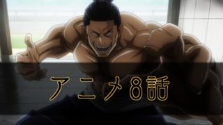 呪術廻戦のアニメ8話