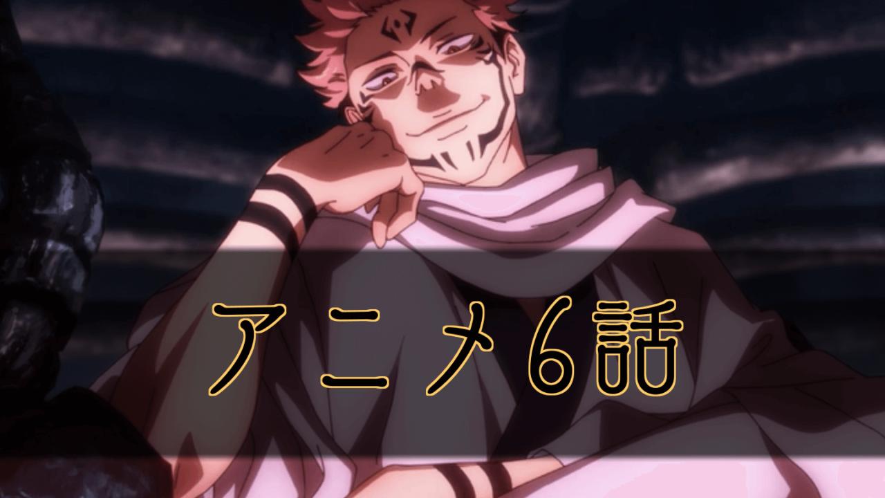 呪術廻戦アニメ6話