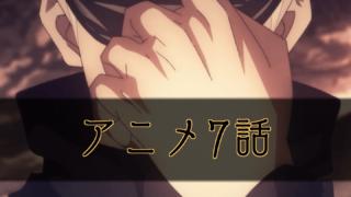 呪術廻戦アニメ7話