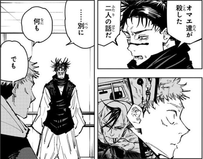 呪術廻戦コミック12巻