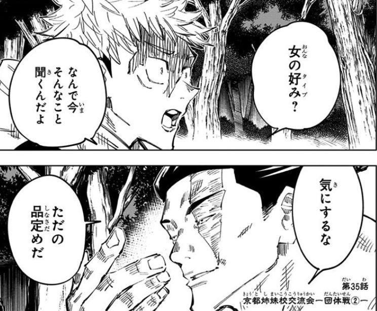 呪術廻戦コミック5巻
