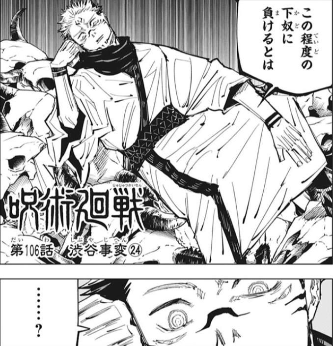 呪術廻戦12巻