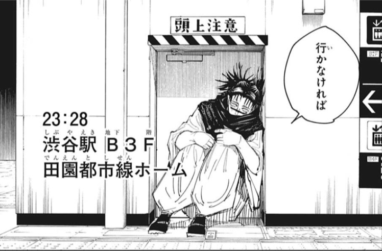 呪術廻戦133話