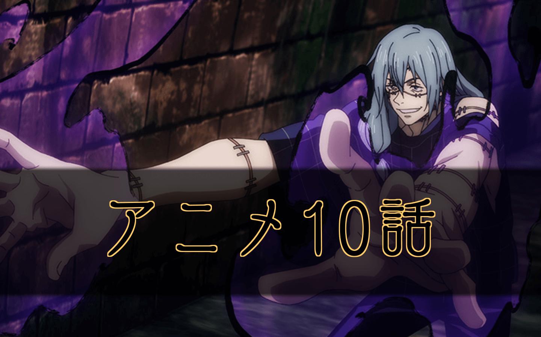 呪術廻戦アニメ10話