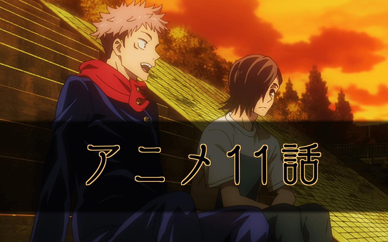 呪術廻戦アニメ11話