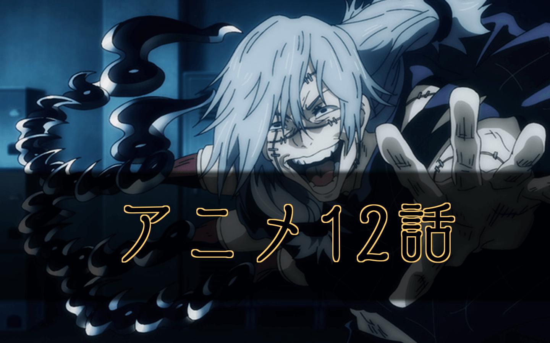 呪術廻戦アニメ12話