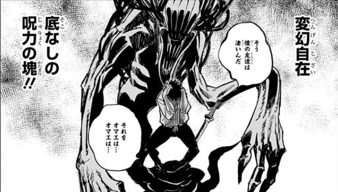 呪術廻戦乙骨