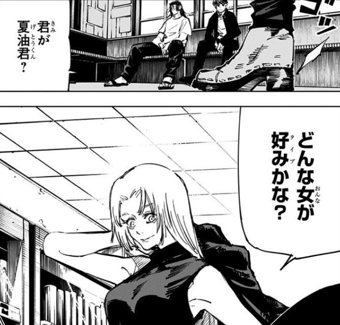 呪術廻戦コミック9巻