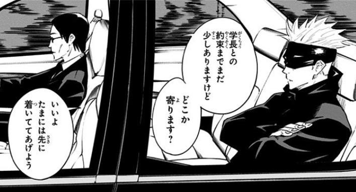 呪術廻戦コミック2巻