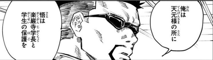 呪術廻戦コミック6巻