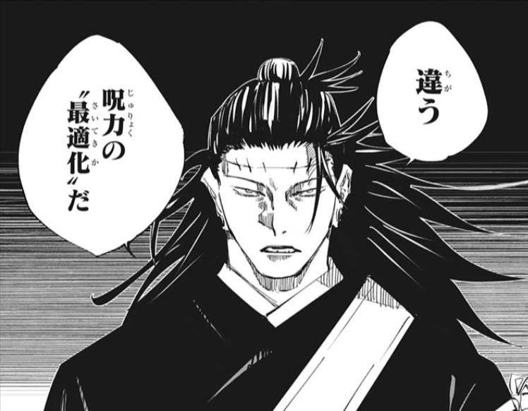 呪術廻戦136話