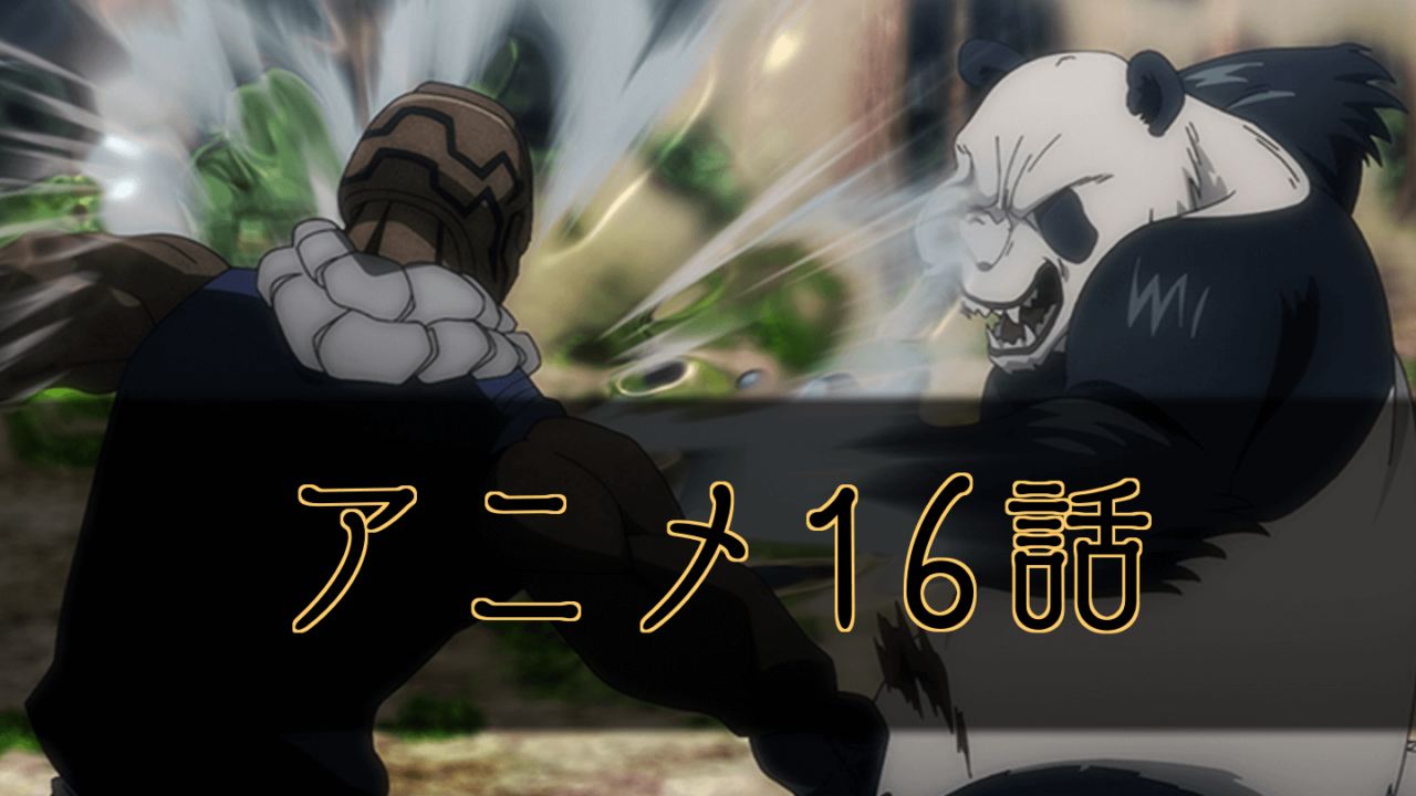 呪術廻戦アニメ16話