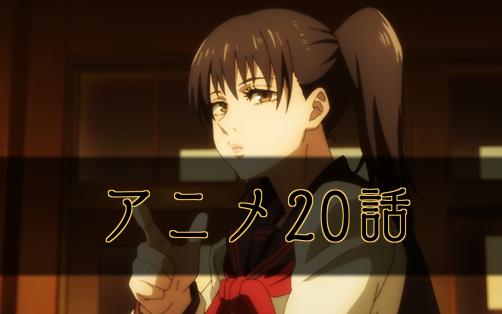 呪術廻戦のアニメ20話