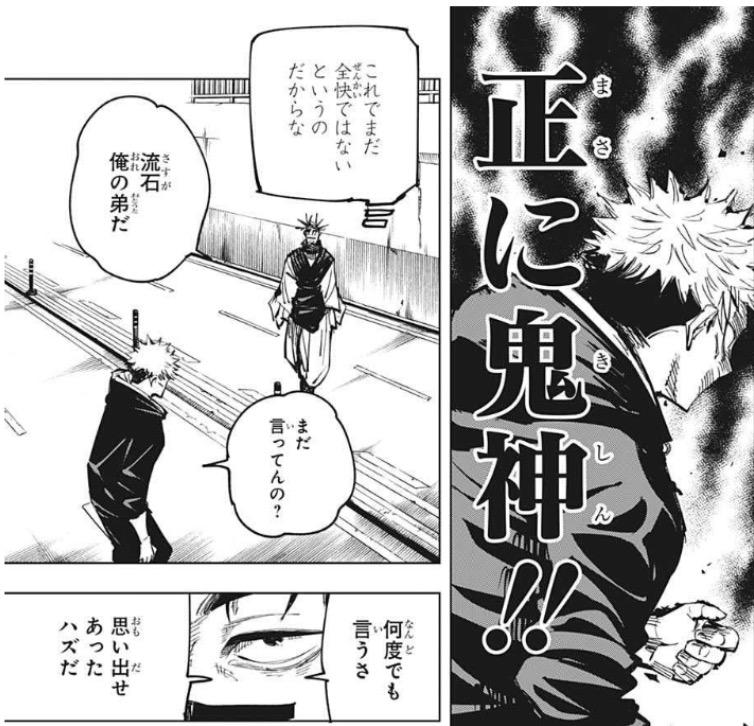 呪術廻戦139話