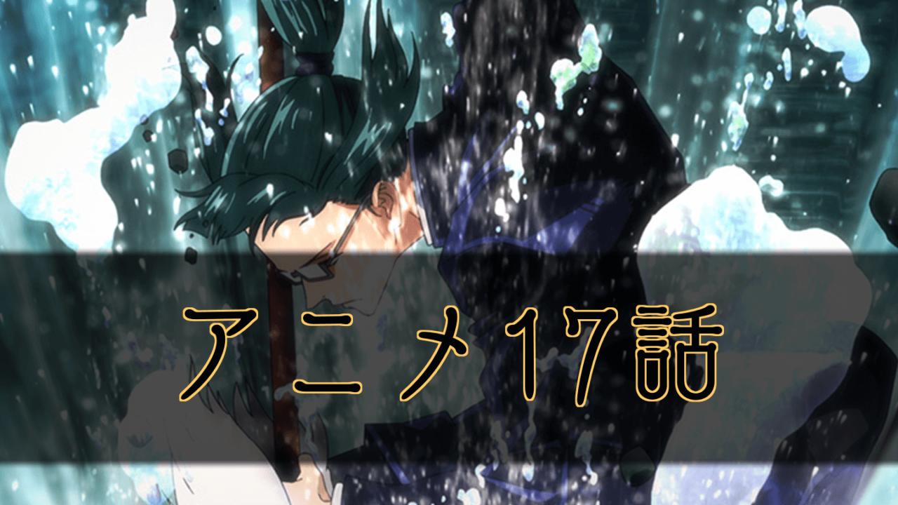 呪術廻戦アニメ17話