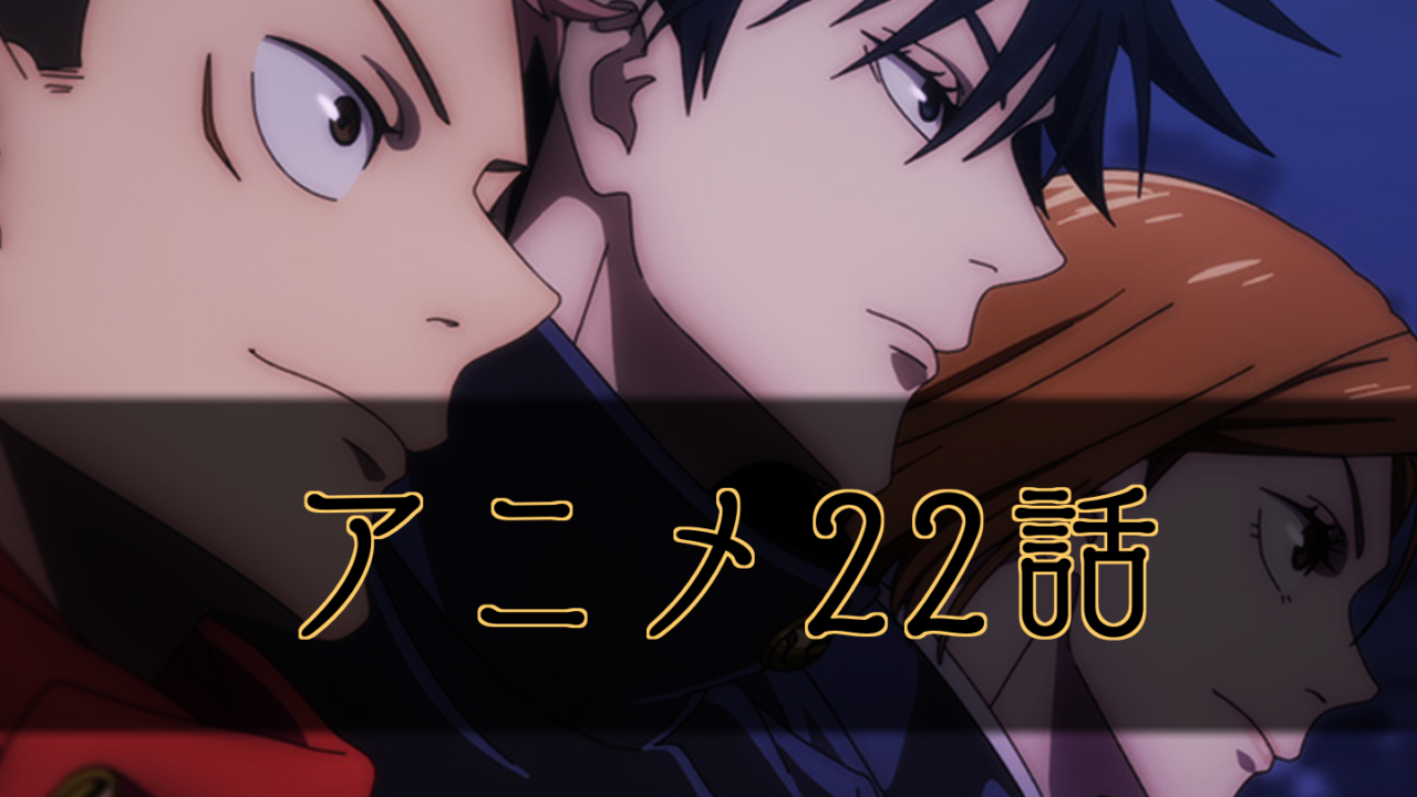 アニメ22話