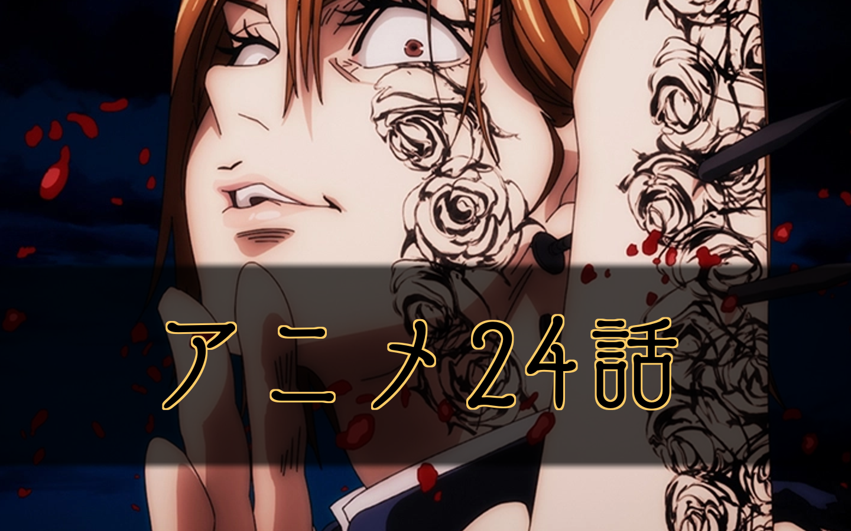 呪術廻戦アニメ24話