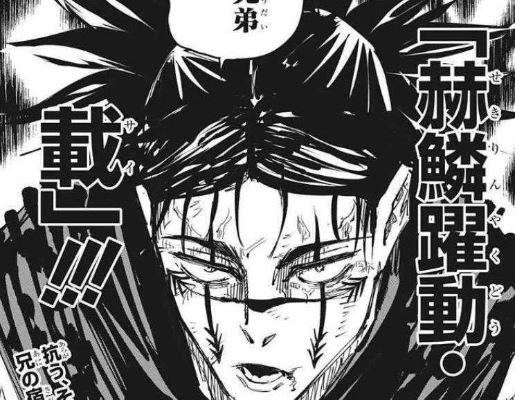 呪術廻戦141話