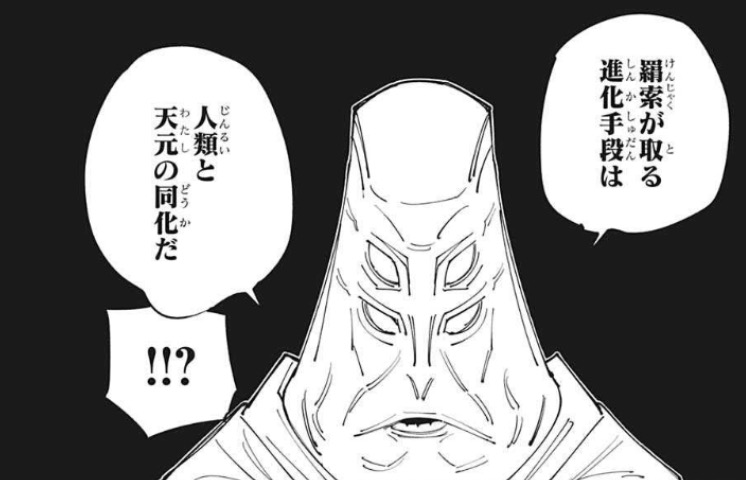 呪術廻戦145話