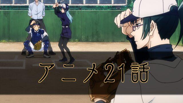 呪術廻戦アニメ21話