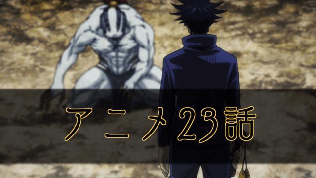 呪術廻戦アニメ23話