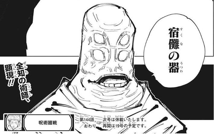 呪術廻戦の天元の顔