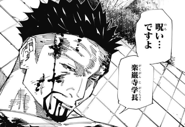 呪術廻戦147話