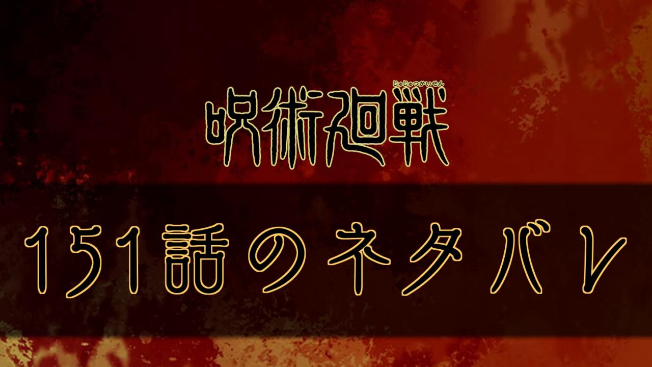 呪術廻戦の151話のネタバレ