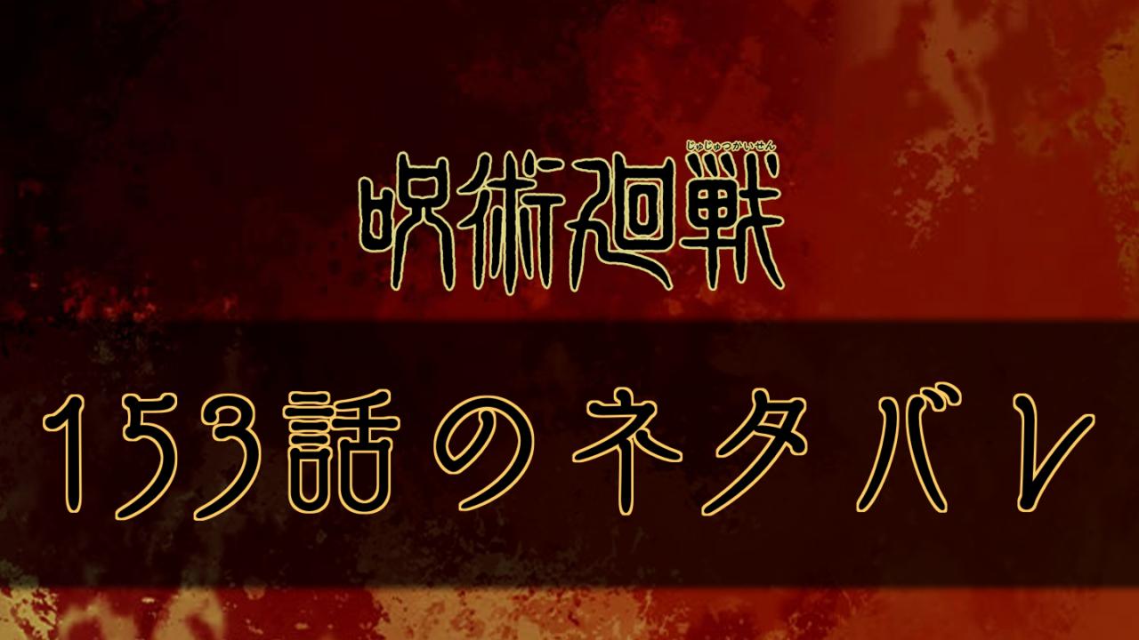呪術廻戦の153話のネタバレ